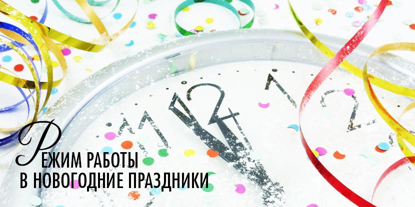 (Русский) График работы во время новогодних праздников